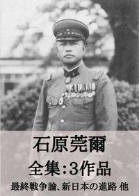 石原莞爾 全集3作品:最終戦争論、新日本の進路 他