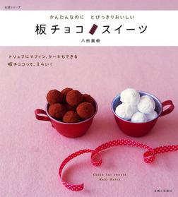 板チョコスイーツ-電子書籍
