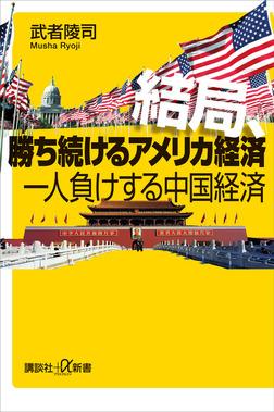 結局、勝ち続けるアメリカ経済 一人負けする中国経済-電子書籍
