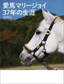 愛馬マリージョイ 37年の生涯-電子書籍
