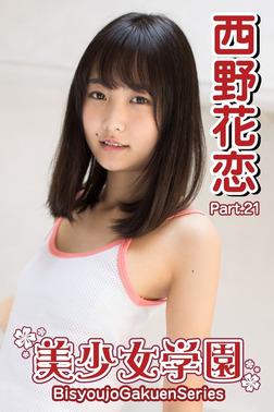 美少女学園 西野花恋 Part.21-電子書籍