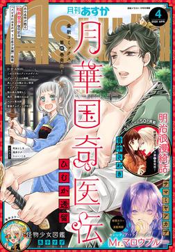 【電子版】月刊ASUKA 2020年4月号-電子書籍