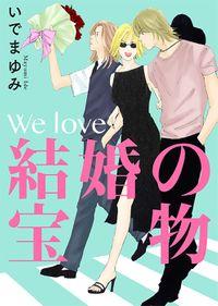 We love~結婚の宝物(素敵なロマンス)