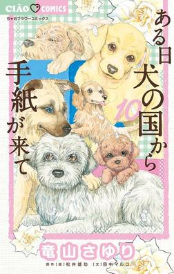 ある日 犬の国から手紙が来て(10)-電子書籍