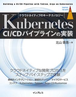 Kubernetes CI/CDパイプラインの実装-電子書籍