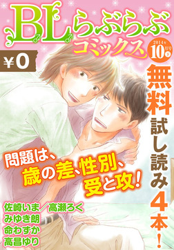 ♂BL♂らぶらぶコミックス 無料試し読みパック 2014年10月号 下(Vol.10)-電子書籍