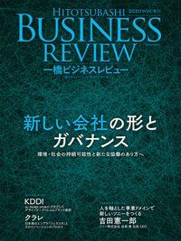 一橋ビジネスレビュー 2020年WIN.68巻3号―新しい会社の形とガバナンス