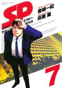 SP(7)