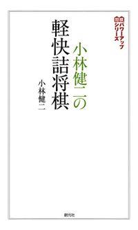将棋パワーアップシリーズ 小林健二の軽快詰将棋