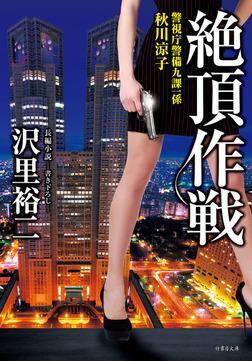 絶頂作戦 警視庁警備九課一係 秋川涼子-電子書籍