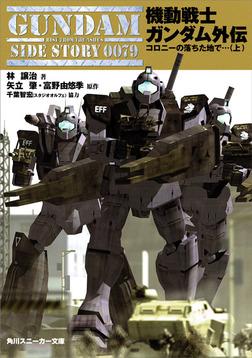 機動戦士ガンダム外伝 コロニーの落ちた地で…(上)-電子書籍