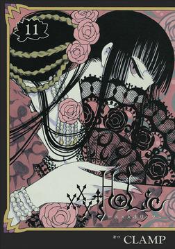 ×××HOLiC(11)-電子書籍
