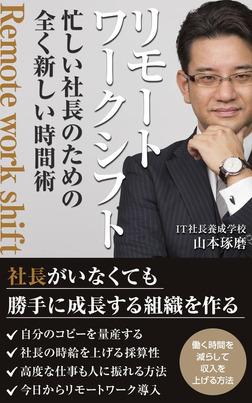 リモートワークシフト~忙しい社長のための全く新しい時間術~-電子書籍