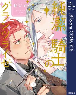 純潔☆騎士のグランツライゼ-電子書籍