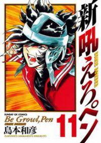 新吼えろペン(11)