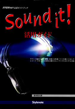 Sound it! 活用ガイド サウンド録音・編集・変換・音楽CD作成ソフトを使いこなしてレコード・カセット等大切な音源を美しいデジタル音にする方法(Sound it!5.0対応)-電子書籍