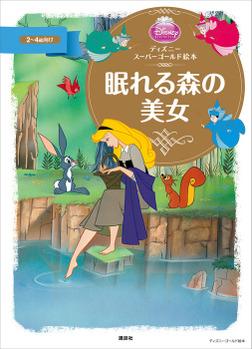 ディズニースーパーゴールド絵本 眠れる森の美女-電子書籍