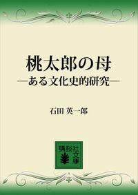 桃太郎の母 ―ある文化史的研究―