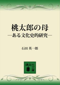 桃太郎の母 ―ある文化史的研究―-電子書籍