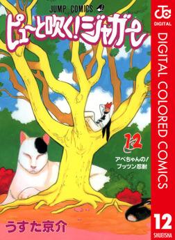 ピューと吹く!ジャガー カラー版 12-電子書籍