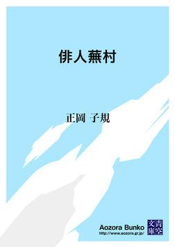 俳人蕪村-電子書籍