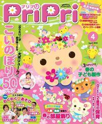 PriPri プリプリ 2016年4月号