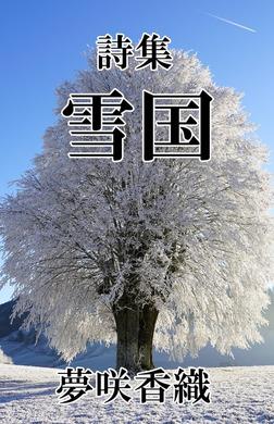 詩集 雪国-電子書籍
