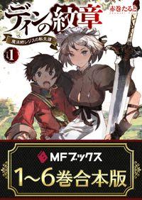【合本版】ディンの紋章 ~魔法師レジスの転生譚~ 全6巻