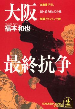 大阪最終抗争-電子書籍