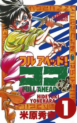 【期間限定 無料お試し版】フルアヘッド!ココ 1-電子書籍