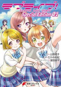 ラブライブ!School idol diary Special Edition 01