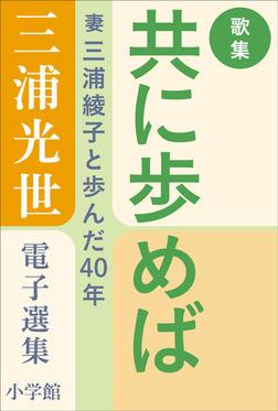 三浦光世 電子選集 歌集・共に歩めば ~妻・三浦綾子と歩んだ40年~-電子書籍