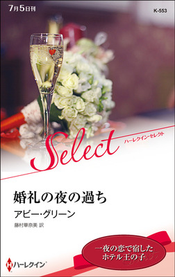 婚礼の夜の過ち【ハーレクイン・セレクト版】-電子書籍
