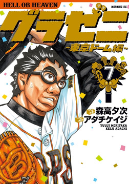グラゼニ~東京ドーム編~(7)-電子書籍