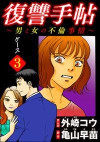 復讐手帖~男と女の不倫事情~(分冊版) 【第3話】