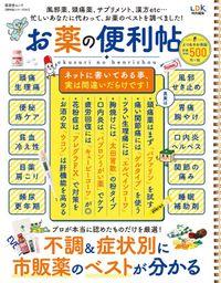 晋遊舎ムック 便利帖シリーズ051 お薬の便利帖 よりぬきお得版
