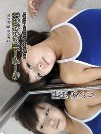 セーラー服の天使達Angelic Sailor-Girls 野原あいり