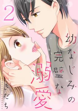 幼なじみの完璧な溺愛 2巻-電子書籍