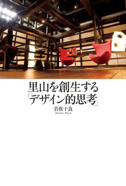 里山を創生する「デザイン的思考」-電子書籍