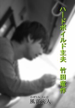 ハードボイルド主夫 竹田竜作-電子書籍