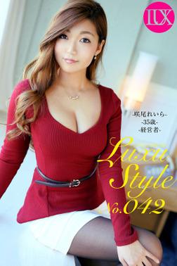 LuxuStyle(ラグジュスタイル)No.042 咲尾れいら35歳 経営者-電子書籍