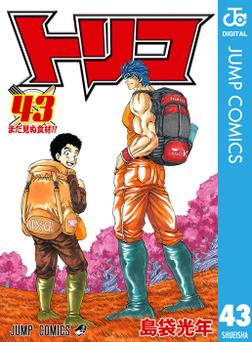 トリコ モノクロ版 43-電子書籍