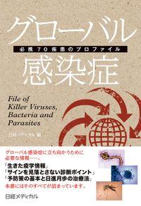 グローバル感染症 必携70疾患のプロファイル