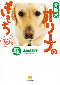 介助犬オリーブのきもち わたしの職場は市役所です-電子書籍