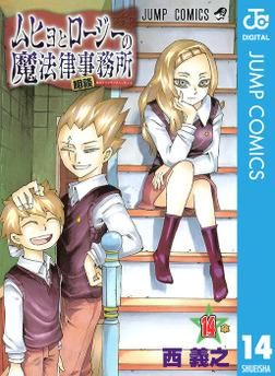 ムヒョとロージーの魔法律相談事務所 14-電子書籍