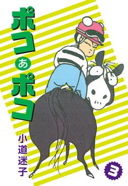 ポコあポコ(3)-電子書籍