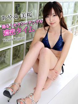 撮る!セクシーアングル 濃密タイム あやめ美桜-電子書籍