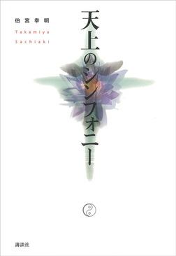 天上のシンフォニー-電子書籍