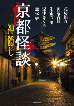 京都怪談 神隠し-電子書籍