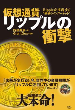 仮想通貨リップルの衝撃-電子書籍